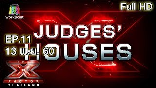 The X Factor Thailand | EP.11 | รอบ Judges' Houses  | 13 พ.ย. 60 Full HD