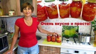 Очень понравился простой рецепт помидоров на зиму.