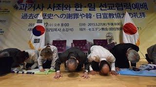 日本のキリスト教牧師、韓国で土下座謝罪へ…
