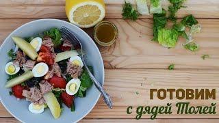 Готовим салат Нисуаз / Nicoise (с тунцом и картофелем)(Всем привет, друзья. Сегодня у нас на очереди рецепт популярного салата