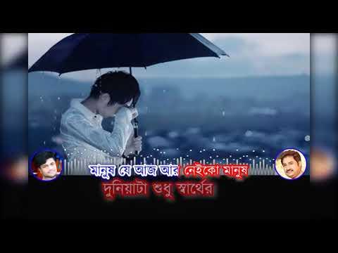 manush-je-aaj-aar-nei-ko-manush-karaoke-|-kumar-sanu-|-bolidan