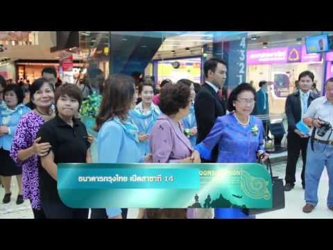 ธนาคารกรุงไทย เปิดสาขาที่ 14 เพื่อรองรับลูกค้า