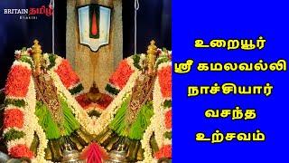 Sri Kamalavalli Nachiyar | உறையூர் ஸ்ரீ கமலவல்லி நாச்சியார் வசந்த உற்சவம் | Britain Tamil Bhakthi