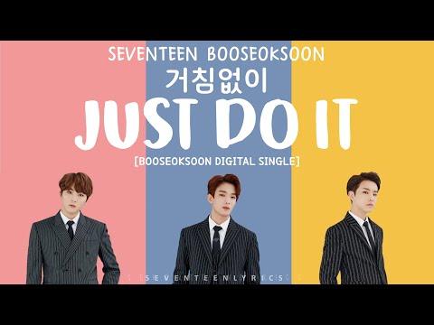 [LYRICS/가사] SEVENTEEN (세븐틴) BOOSEOKSOON - 거침없이 (JUST DO IT)