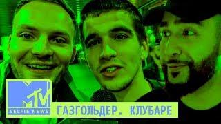 MTV SELFIE NEWS: Премьера «Газгольдер. Клубаре»