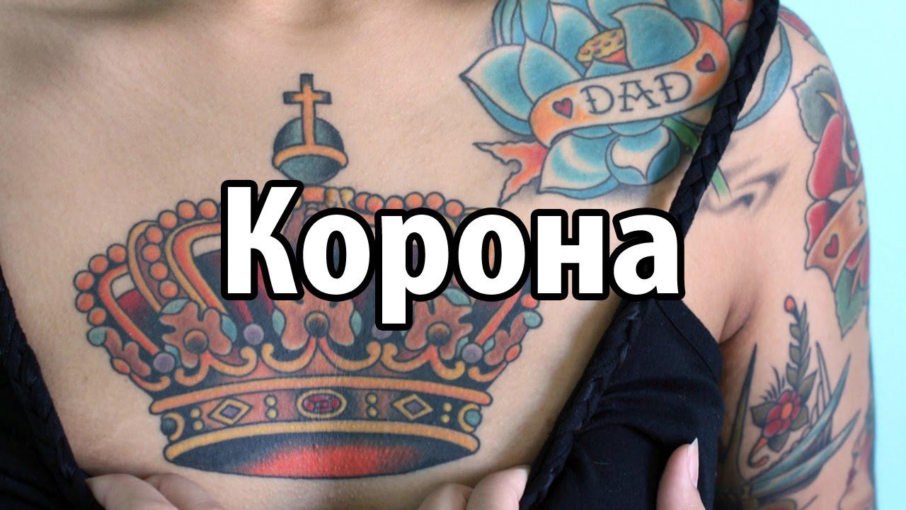 тату корона значение татуировки корона для девушек и мужчин