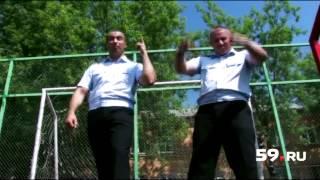 Пермская полиция поет про зарядку