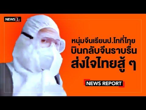 หนุ่มจีน เรียนป.โทที่ไทย โชว์คลิปบินกลับจีนราบรื่น พร้อมกักตัว 14วัน ส่งใจไทยสู้ ๆ : [NEWS REPORT]