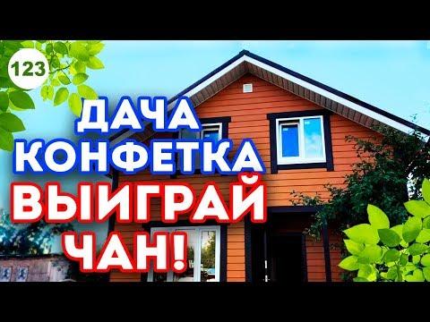 ОТЛИЧНЫЙ проект дачного дома | ОЧЕНЬ красивая дача!!