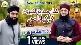 Shane Siddiqui Akbar New Manqabat First Caliph Hafiz Tahir Qadri 2019