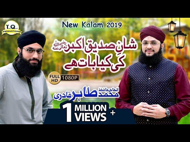 Shane Siddiqui Akbar - New Manqabat First Caliph - Hafiz Tahir Qadri 2019
