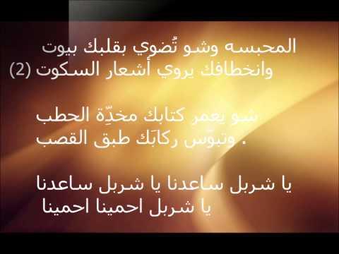 Ya ghafi w 3younak __Mar Charbel (Lyrics)/مار شربل يا غافي وعيونك