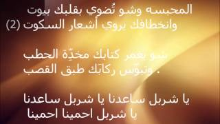 Ya ghafi w 3younak __Mar Charbel (Lyrics)/مار شربل يا غافي وعيونك