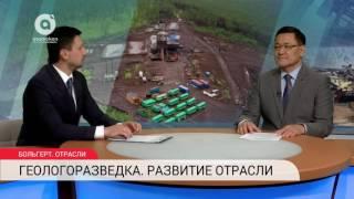 Интервью Председателя Комитета геологии и недропользования Министерства