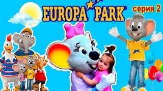 Европа Парк 2016 Германия  Europa Park 2016 Germany(ЕВРОПА ПАРК крупнейший парк развлечений в Германии и второй по посещаемости парк развлечений в Европе..., 2016-05-27T15:46:04.000Z)