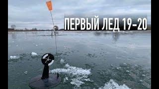 ЭТА ЖЕРЛИЦА БОМБИТ Первыи лед 2019 2020 рыбалка на жерлицы
