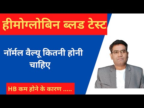 Download Hemoglobin blood test in hindi/ hemoglobin Hb test/ normal hemoglobin level/ Hb test in hindi •••