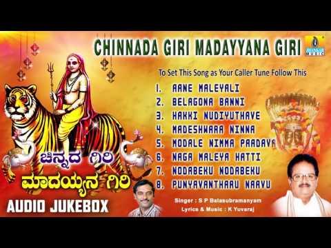 ಚಿನ್ನದ ಗಿರಿ ಮಾದಯ್ಯನ ಗಿರಿ-Chinnada Giri Madayyana Giri | Sri Male Mahadeshwara  Songs