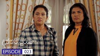 Uththama Purusha | Episode 24 - (208-07-05) | ITN Thumbnail