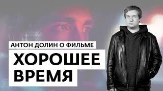 Антон Долин о фильме «Хорошее время»