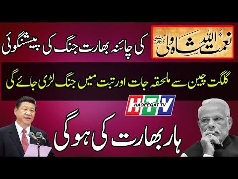 Haqeeqat TV: Prediction of Naimatullah Shah Wali About China and India