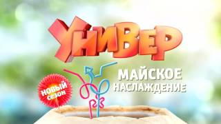 УНИВЕР. 20 сезон, трейлер