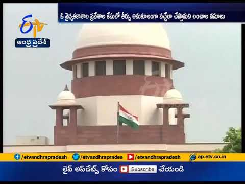 Bribery in Judges' names | Supreme Court Sets up Bench of 5 Senior Judges