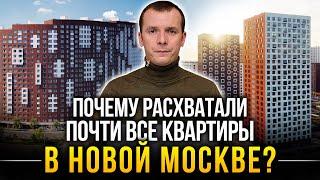 Почему так популярна Новая Москва? Плюсы и минусы - Покупка квартиры в Новой Москве