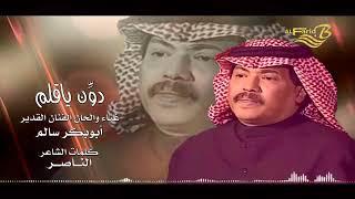 اغاني ابوبكر سالم mp3