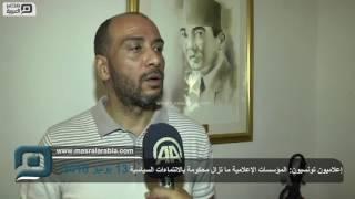 مصر العربية   إعلاميون تونسيون: المؤسسات الإعلامية ما تزال محكومة بالانتماءات السياسية