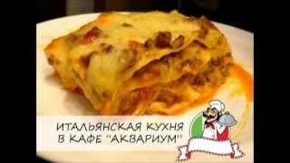 """Итальянская кухня в кафе """"Аквариум"""""""