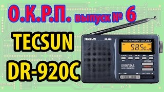 TECSUN DR-920C Обзор радиоприемника