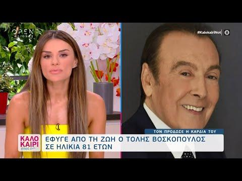 Τόλης Βοσκόπουλος: Πέθανε σε ηλικία 81 ετών | Καλοκαίρι #not 19/7/2021 | OPEN TV