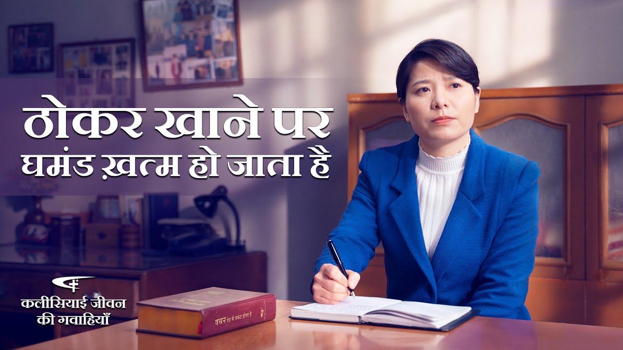 Hindi Christian Testimony Video   ठोकर खाने पर घमंड ख़त्म हो जाता है