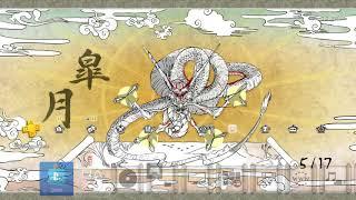 『大神 絶景版』PS4特製テーマ「筆神 暦仕立て」紹介映像
