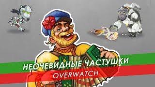 Неочевидные частушки Overwatch