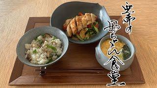 【10分でできる!】ほったらかし鶏定食と、アレンジ7品【OisixコラボBOX】