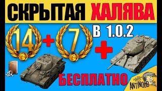 21 ДЕНЬ ПРЕМА И ПРЕМ ТАНКИ БЕСПЛАТНО в патче 1.0.2 World of Tanks