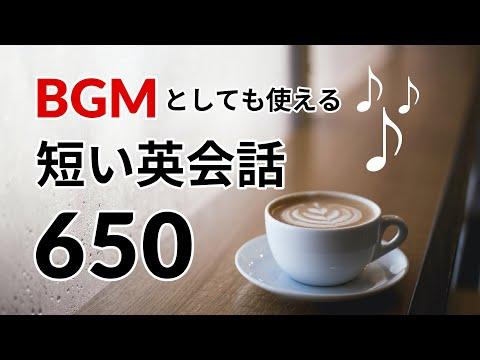 BGMとしても使える、短い英会話650選 ー 英語リスニング聞き流し