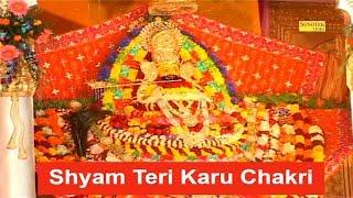 Latest Shyam Bhajan | Shyam Teri Karu Chakri | Satpal Sitara | Rathore Cassettes