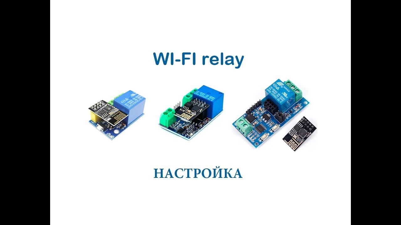 WI-FI relay module