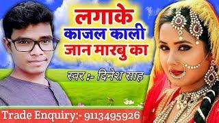 #Dinesh_Sah गया आइसा गाना जिसे लड़कियाँ देख कर सरमा रही है || Lal Dupatte Wali Lagake Kajal Kali ||