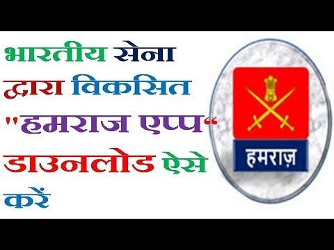 HUMRAAJ  APP: हमराज एप्प: HOW TO DOWNLOAD HUMRAAJ APP DEVELOPED BY INDIAN ARMY TECHNICAL TEAM