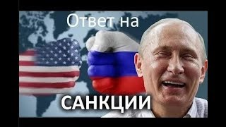 СВЕРШИЛОСЬ! Путин ГОТОВИТ ЖЕСТКИЙ ОТВЕТ США НА САНКЦИИ!!!