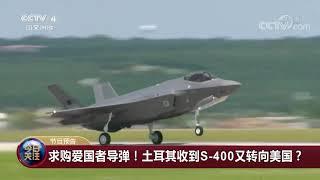[今日关注]20190914 预告片| CCTV中文国际