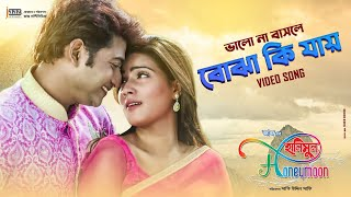 Bhalo Na Bashle Bojha Ki Jaye | Bappy | Mahi | Honeymoon Movie Song 2014