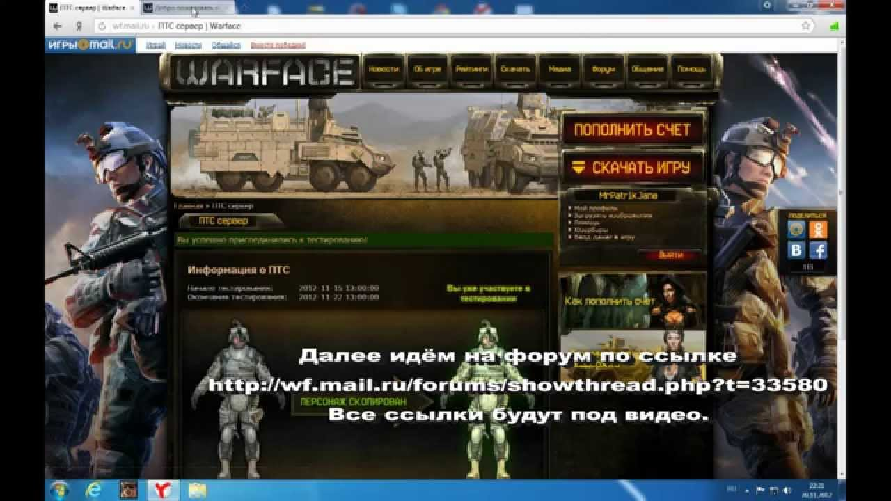 Wf скачать Птс Сервер Warface
