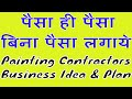 Painting Contractors Business Plan In Hindi.