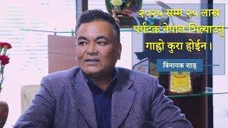 """""""करोडौं लगानीमा हामीले होटल तयार गर्यौ, बाटो हामीले बनाउन त सकिदैन नि""""   Interview with Binayak Shah"""