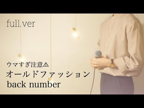 【ウマすぎ注意⚠︎ 】《フル》オールドファッション/back number ドラマ「大恋愛」主題歌 馬がガチで歌うシリーズ